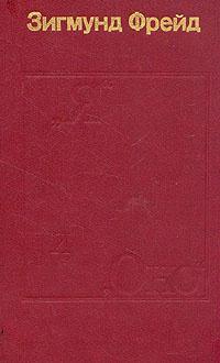 """Я"" и ""Оно"". В двух томах. Том 2 | Фрейд Зигмунд #1"