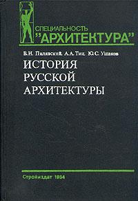 История русской архитектуры | Пилявский Владимир Иванович, Тиц Алексей Алексеевич  #1