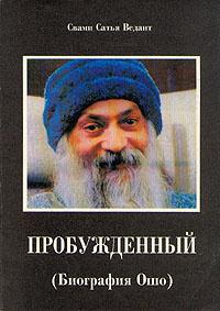 Пробужденный (биография Ошо) | Свами Сатья Ведант #1