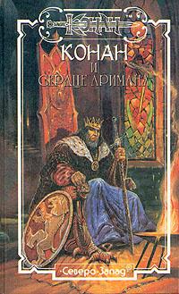 Конан и сердце Аримана   Нет автора #1