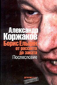Борис Ельцин: от рассвета до заката. Послесловие   Коржаков Александр Васильевич  #1