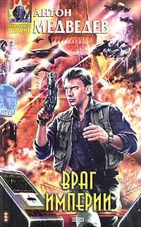 Враг Империи   Медведев Антон Николаевич #1