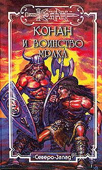 Конан и воинство мрака   Локнит Олаф Бьорн, Селайнен Патриция  #1