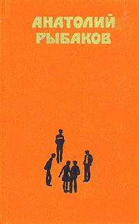 Анатолий Рыбаков. Избранные произведения в двух томах. Том 1 | Рыбаков Анатолий Наумович  #1