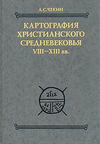 Картография христианского средневековья: VIII - XIII вв. | Чекин Л. С.  #1