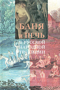 Баня и печь в русской народной традиции #1
