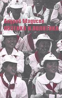 Поэтика и политика | Мадисон Андрей Освальдович #1