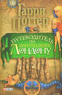 Путеводитель по Магическому Лондону | Поттер Гарри Захарович  #1