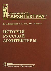 История русской архитектуры #1