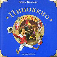 Приключения Пиноккио   Коллоди Карло #1
