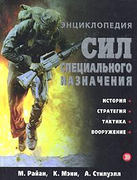 Энциклопедия сил специального назначения #1