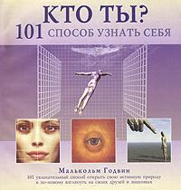Кто ты? 101 способ узнать себя #1