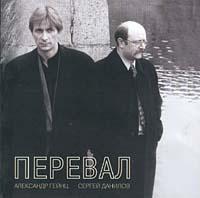 Александр Гейнц, Сергей Данилов. Перевал #1