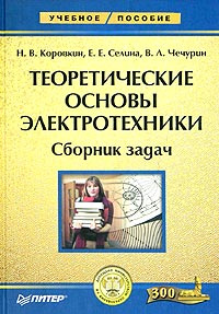 Теоретические основы электротехники. Сборник задач | Коровкин Николай Владимирович, Селина Екатерина #1
