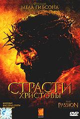 Страсти Христовы #1