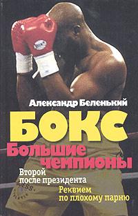 Бокс. Большие чемпионы #1
