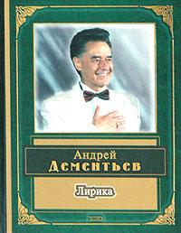 Андрей Дементьев. Лирика #1