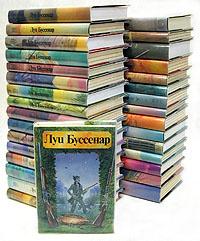 Луи Буссенар. Собрание романов (комплект из 32 книг) | Буссенар Луи  #1