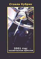 2001 год: космическая одиссея #1
