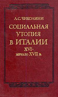 Социальная утопия в Италии XVI - начало XVII в | Чиколини Л. С.  #1