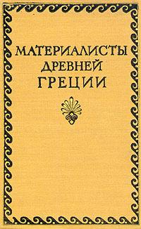 Материалисты Древней Греции | Эпикур, Гераклит Эфесский  #1