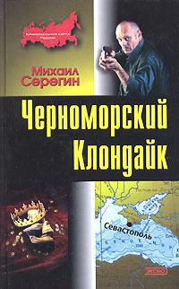 Черноморский Клондайк | Серегин Михаил Георгиевич #1