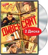 Диверсант. Серии 1-4 (2 DVD) #1