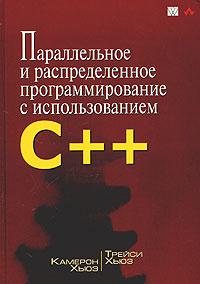 Параллельное и распределенное программирование с использованием C++  #1