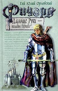 Ричард Длинные Руки - паладин Господа #1