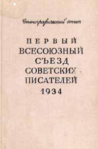 Первый всесоюзный съезд советских писателей 1934 г. Стенографический отчет  #1