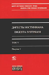 Дигесты Юстиниана / Digesta Ivstiniani. Том 5. Полутом 1. Книги 28-32 #1