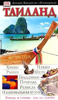 Таиланд. Иллюстрированный путеводитель #1