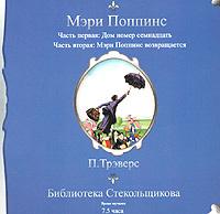 Мэри Поппинс (аудиокнига MP3)   Трэверс Памела Линдон, Лубенская Мила  #1