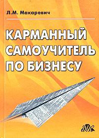 Карманный самоучитель по бизнесу | Макаревич Лев Михайлович  #1
