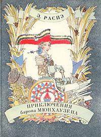 Приключения барона Мюнхаузена   Распе Рудольф Эрих #1
