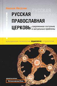 Русская православная церковь: современное состояние и актуальные проблемы  #1