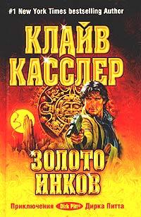 Золото инков   Касслер Клайв #1