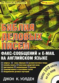 Библия деловых писем, факс-сообщений и e-mail на английском языке (+ CD)  #1