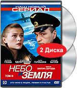 Небо и земля. Том 2  (2 DVD) #1
