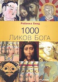 1000 Ликов Бога | Хинд Ребекка #1