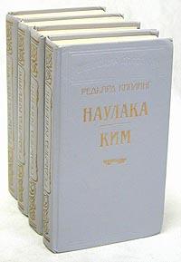 Редьярд Киплинг (комплект из 4 книг) | Киплинг Редьярд Джозеф  #1