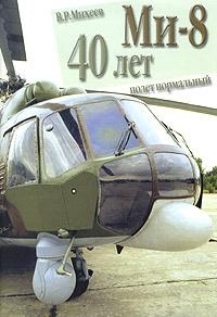 Ми-8. 40 лет: полет нормальный #1
