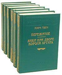 Марк Твен (комплект  из 6 книг) | Твен Марк #1