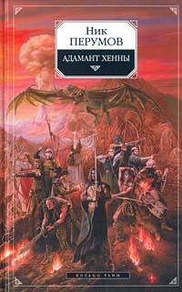 Адамант Хенны | Перумов Николай Даниилович #1