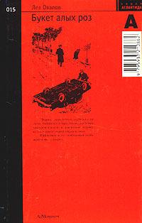 Букет алых роз | Овалов Лев Сергеевич #1