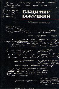 Владимир Высоцкий. Избранное | Высоцкий Владимир Семенович  #1
