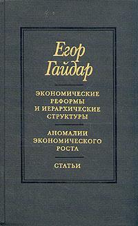 Егор Гайдар. Сочинения в двух томах. Том 2. Экономические реформы и иерархические структуры. Аномали #1