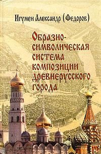 Образно-символическая система композиции древнерусского города   Игумен (А. Н. Федоров) Александр  #1