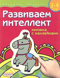 Развиваем интеллект. Книжка с наклейками. Для детей 3-4 лет | Гаврина Светлана Евгеньевна, Топоркова #1