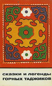 Сказки и легенды горных таджиков #1